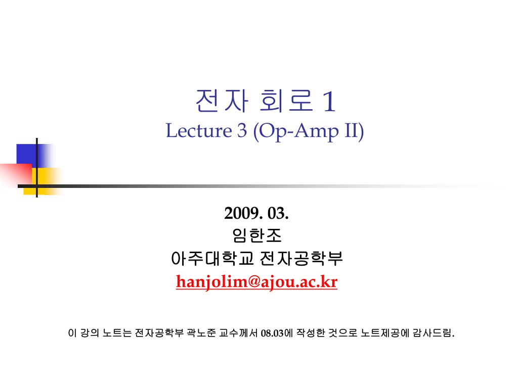 Ppt 1 Lecture 3 Op Amp Ii Powerpoint Presentation Id Opamp Transferfunction N