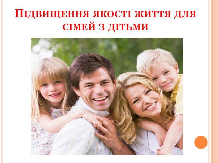 Підвищення якості життя для сімей з дітьми