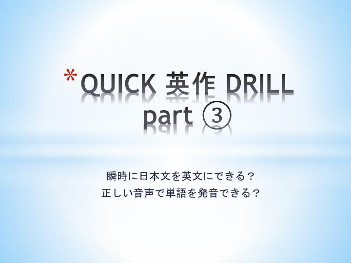 Quick drill part