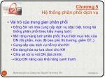 ch ng 5 h th ng ph n ph i d ch v11
