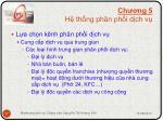 ch ng 5 h th ng ph n ph i d ch v8