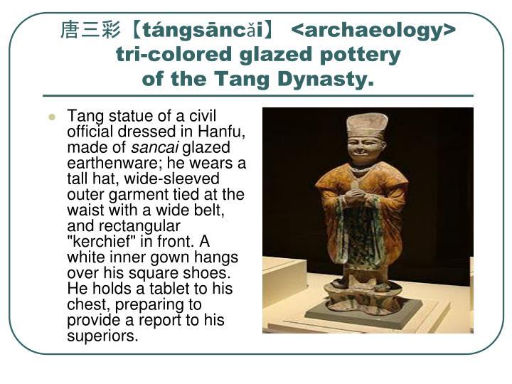 唐三彩【tángsāncǎi】 <archaeology> tri-colored glazed pottery