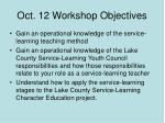 oct 12 workshop objectives