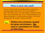 when is each rate used