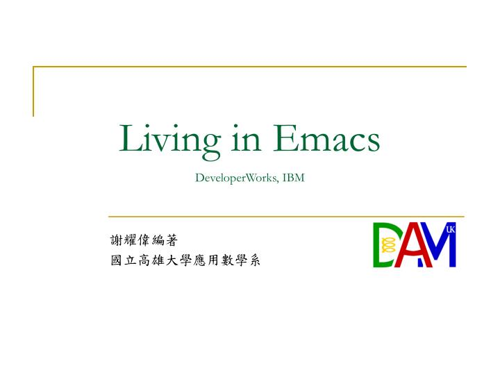 Living in Emacs