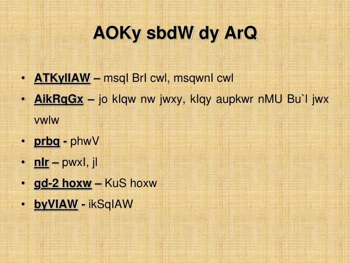 AOKy sbdW dy ArQ