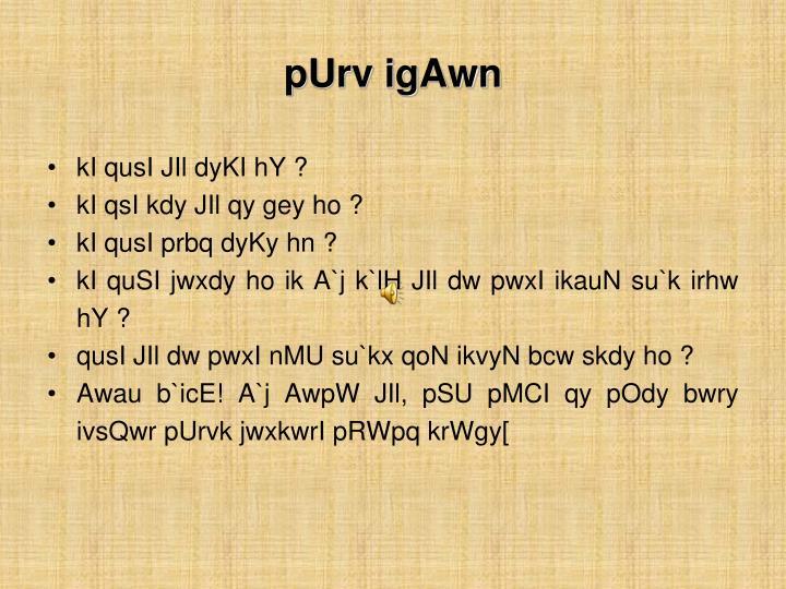 Purv igawn