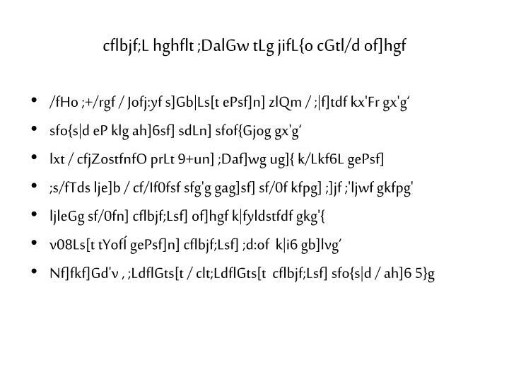 cflbjf;L hghflt ;DalGw tLg jifL{o cGtl/d of]hgf