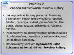 wniosek 2 zasada r nicowania tekst w kultury