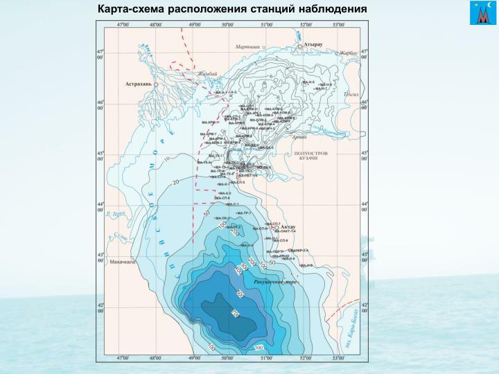 Карта-схема расположения станций наблюдения