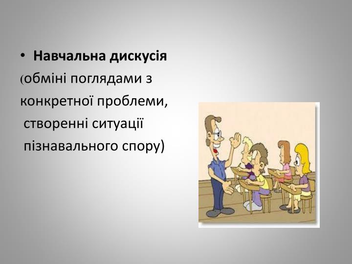 Навчальна