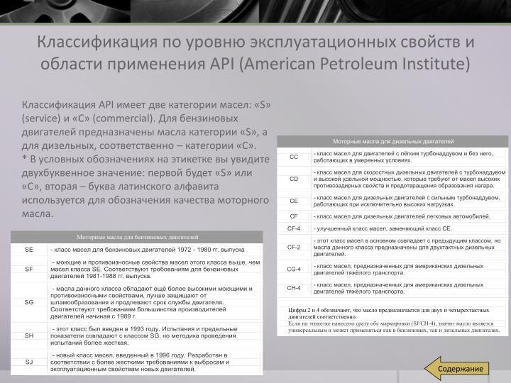 Классификация по уровню эксплуатационных свойств и области применения API (