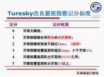 turesky1