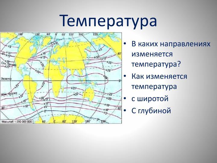 В каких направлениях изменяется температура?