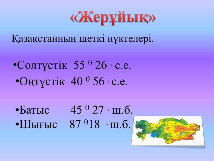 Қазақстанның шеткі нүктелері.