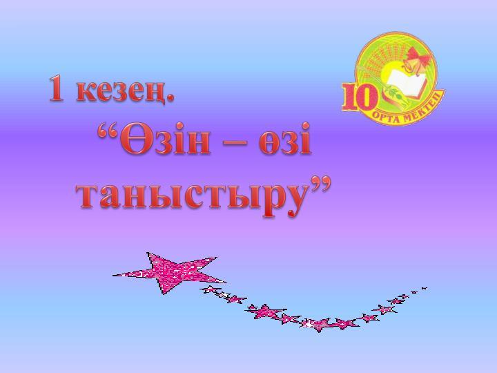 1 кезең.