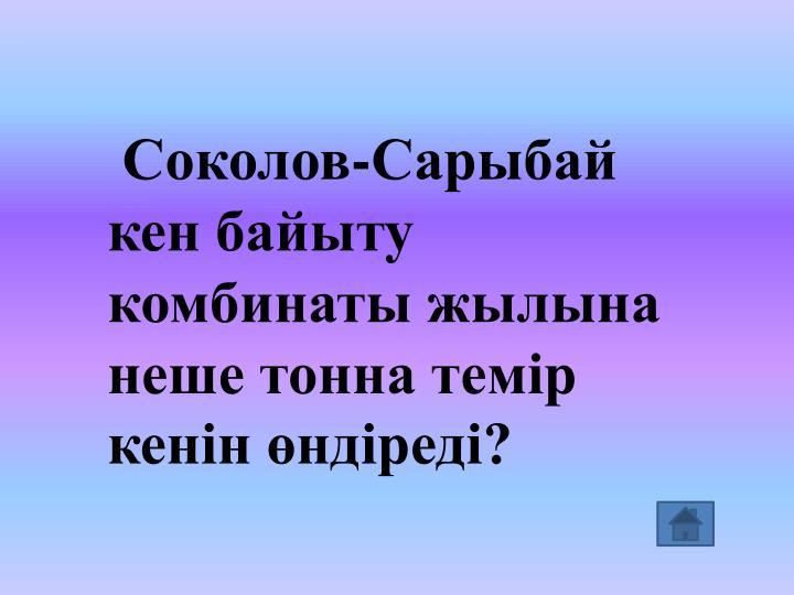 Соколов-Сарыбай кен байыту комбинаты жылына неше тонна темір кенін өндіреді?