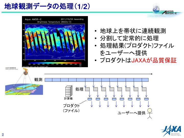 地球観測データの処理