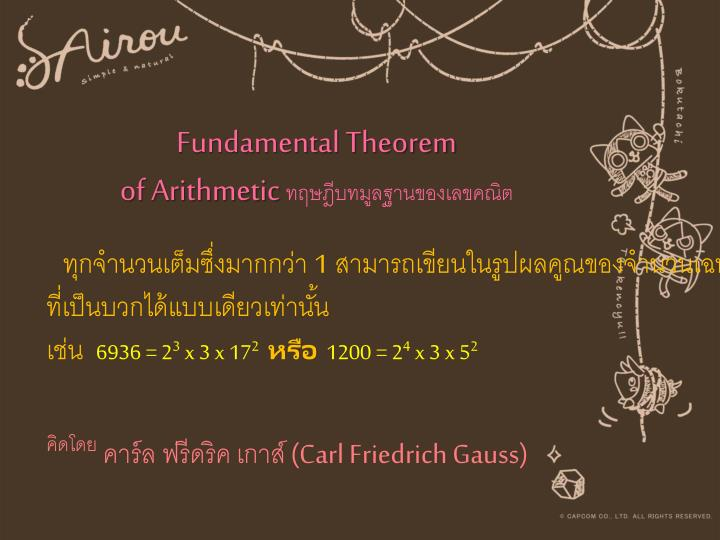 Fundamental Theorem