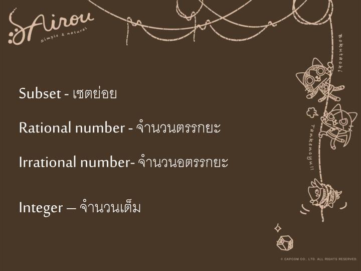 Subset rational number irrational number integer