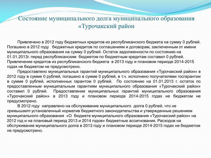 Состояние муниципального долга муниципального образования «Турочакский район