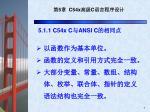5 c54x c6