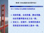 5 c54x c7