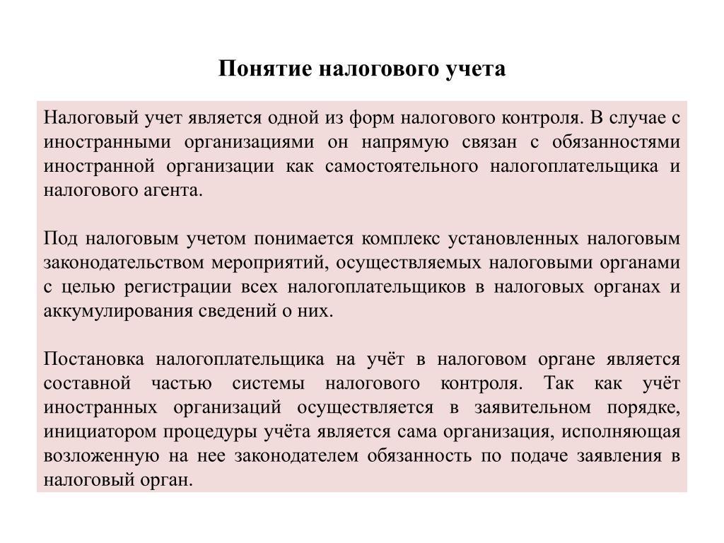 Что такое услуги налоговый учет работа в оренбурге в бюджетных организациях бухгалтера