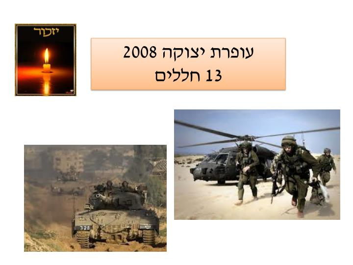 עופרת יצוקה 2008