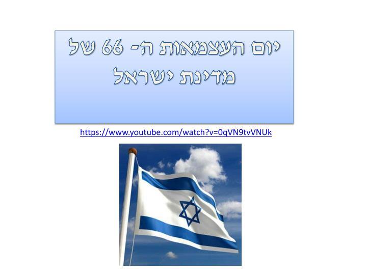 יום העצמאות ה- 66 של מדינת ישראל