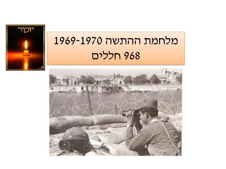 מלחמת ההתשה 1969-1970