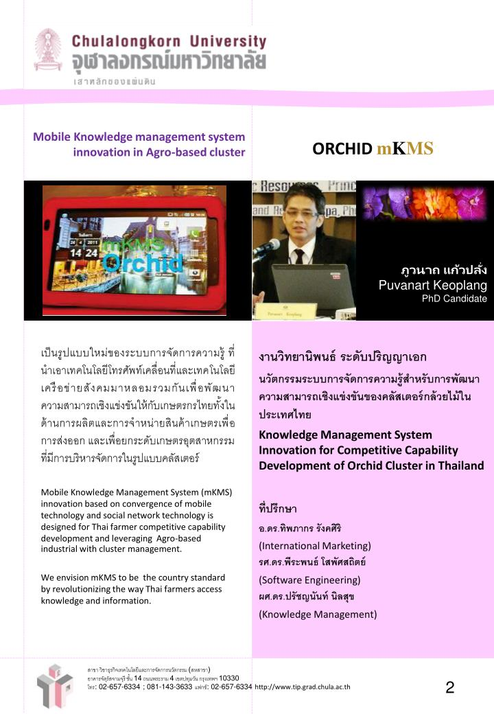 mobile knowledge management system