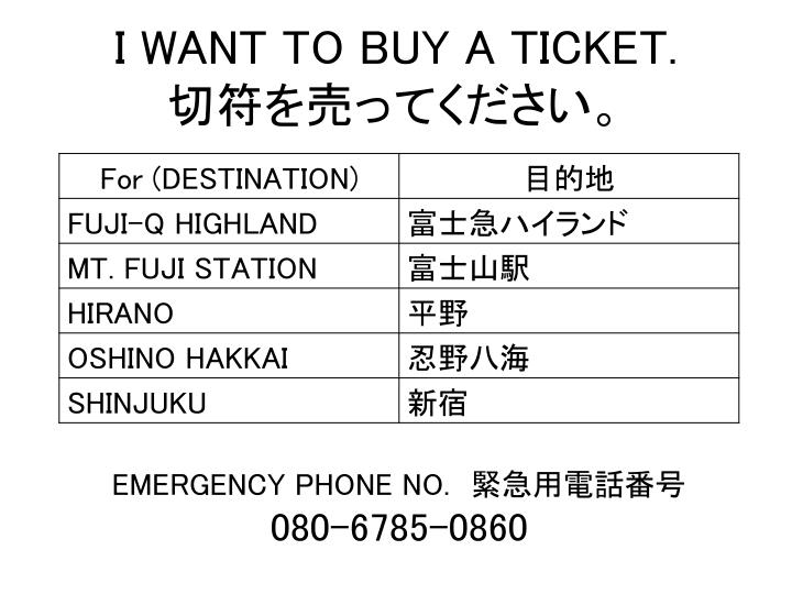 i want to buy a ticket n.