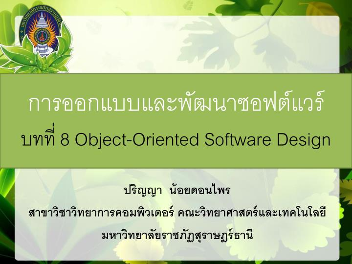 8 object oriented software design