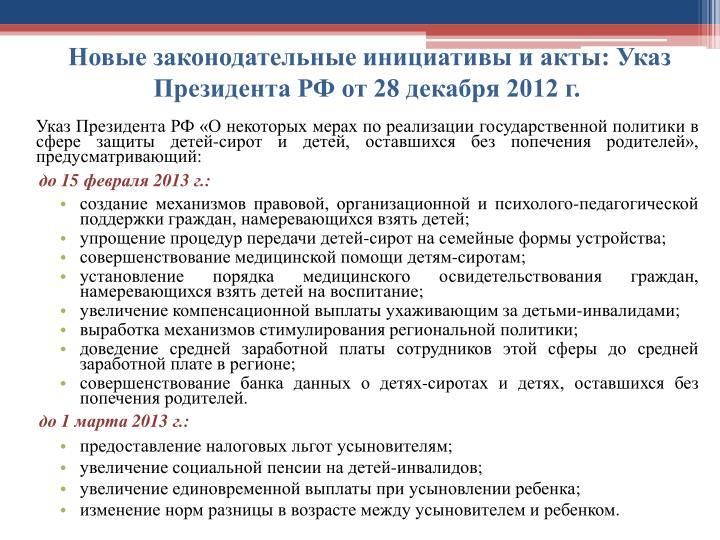 Новые законодательные инициативы и акты: Указ Президента РФ от 28 декабря 2012 г.