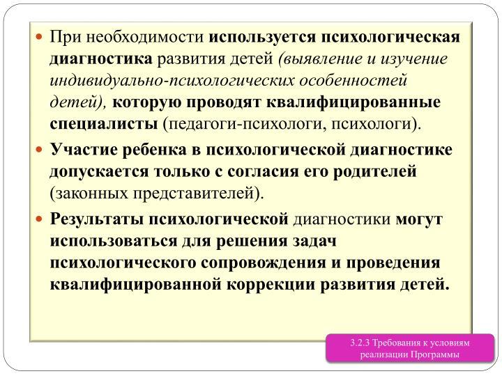 3.2.3 Требования к условиям реализации Программы