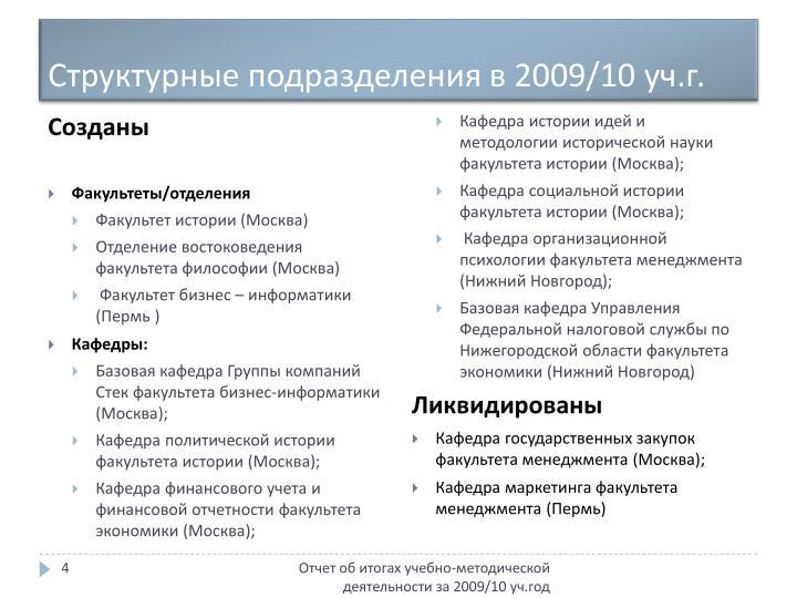 Структурные подразделения в 2009/10