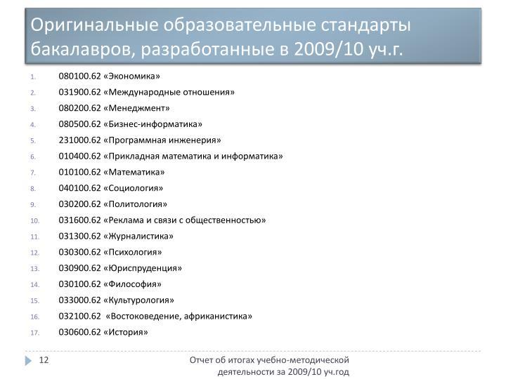 Оригинальные образовательные стандарты бакалавров, разработанные в 2009/10