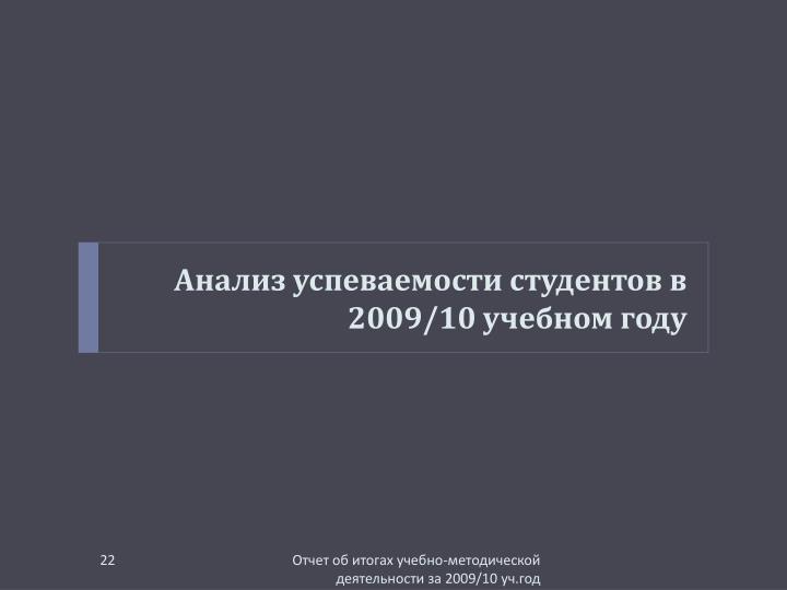 Анализ успеваемости студентов в 2009/10 учебном году