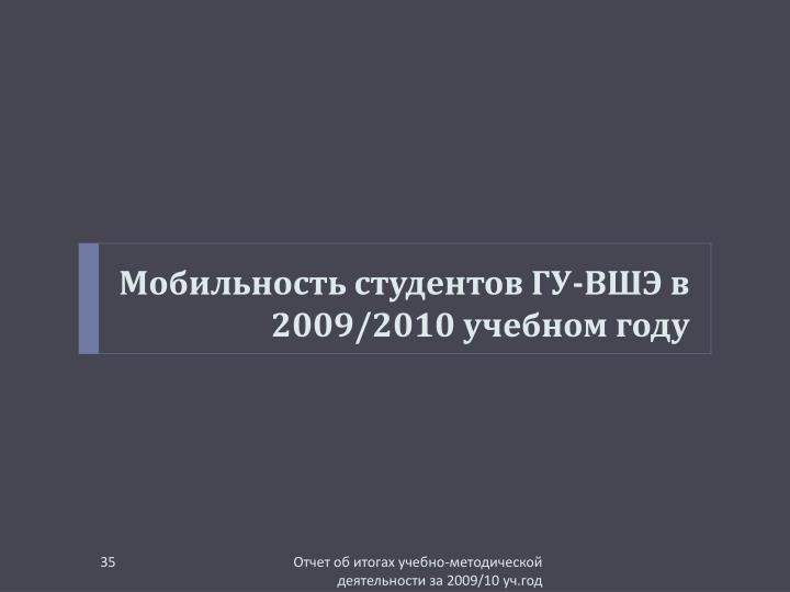 Мобильность студентов ГУ-ВШЭ в 2009/2010 учебном году