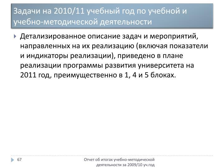 Задачи на 2010/11 учебный год по учебной и учебно-методической деятельности