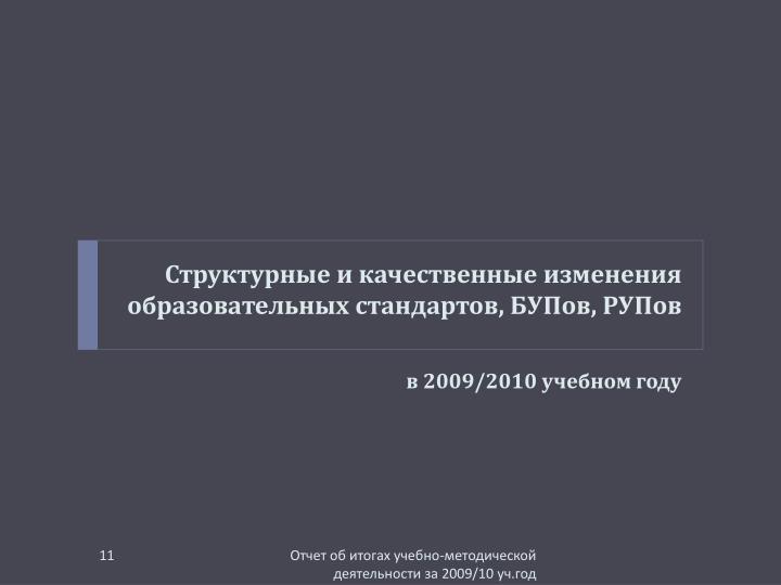 Структурные и качественные изменения образовательных стандартов, БУПов, РУПов