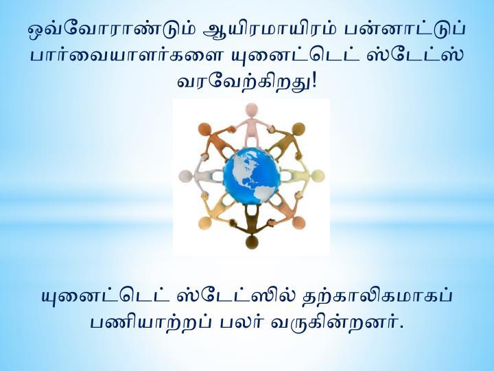 ஒவ்வோராண்டும்