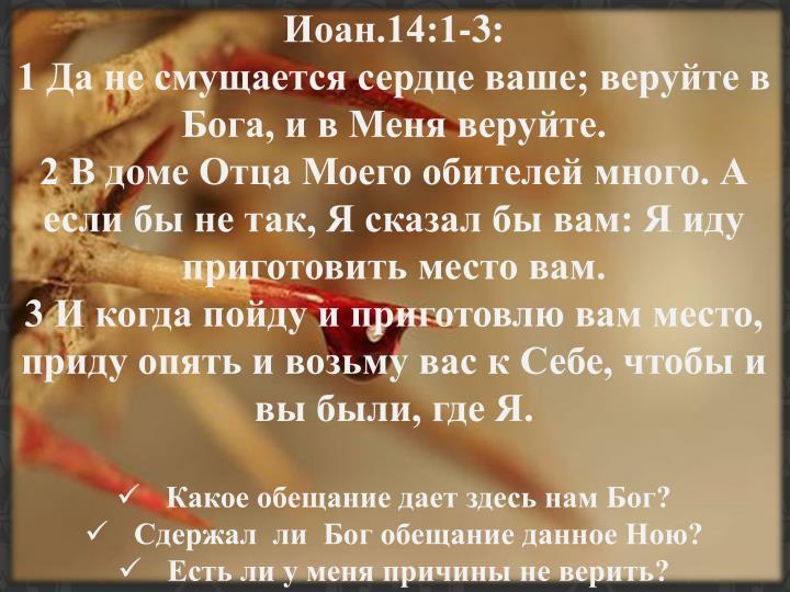 Иоан.14:1-3
