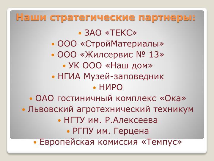 ЗАО «ТЕКС»