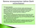 bank reconciliation2