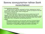 bank reconciliation3