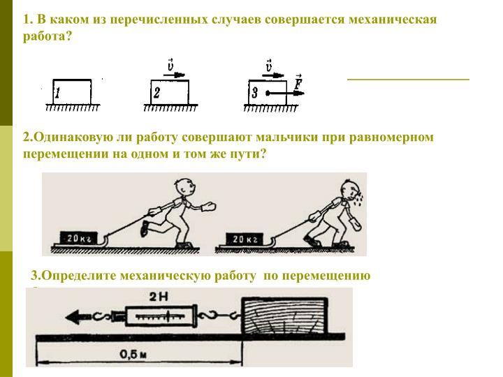 1. В каком из перечисленных случаев совершается механическая работа?