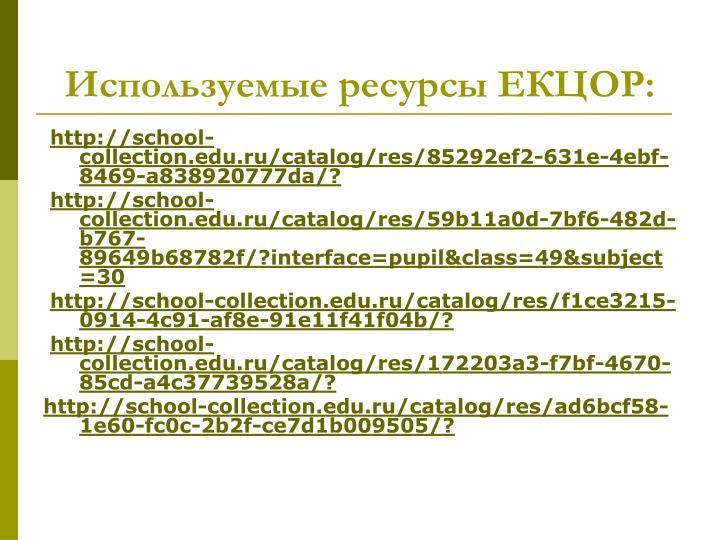 Используемые ресурсы ЕКЦОР: