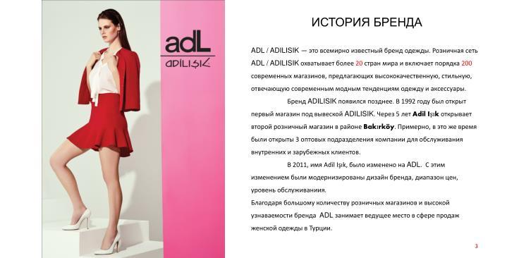 ADL /